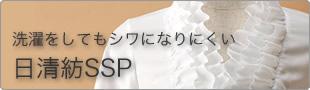 日清紡SSP